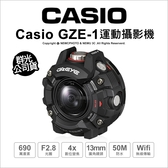 CASIO GZE-1 運動攝影機 50米防水 F2.8 廣角 公司貨★送64G+24期0利率★ 薪創數位