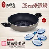 〚義廚寶〛清涼夏日☼ 完美系列_28cm樂煮鍋[灰] 【加贈guzzini雙色零嘴碟、食譜書】