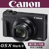 【現貨】公司貨 Canon PowerShot G5X II 大光圈 影藏式 EVF 觀景窗 4K錄影 1吋 屮R2
