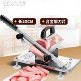 牛羊肉切片機手動切肉機家用切肥牛刨肉片機2把刀片「七色堇」YXS