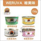 WERUVA唯美味〔主食貓罐,4種口味,156g〕(單罐)