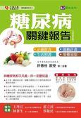 (二手書)糖尿病關鍵報告(全新修訂版)
