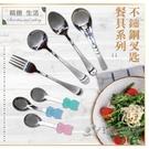 【珍昕】不鏽鋼叉匙餐具系列~5款可選(兒童湯匙/湯匙/叉子)/湯匙/叉子/兒童餐具/不鏽鋼