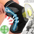加強型減震矽膠膝蓋套.雙彈簧條套膝.加壓防撞彈力腿套.戶外籃球類.半月板深蹲.髕骨內膝蓋保暖