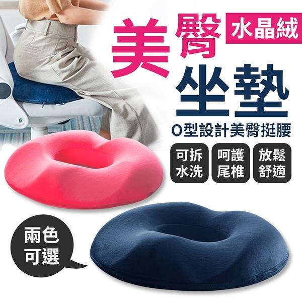 【G3301】美臀坐墊 記憶坐墊 痔瘡坐墊 減壓坐墊 舒壓坐墊 抒壓坐墊 美臀椅墊 美臀墊 座墊