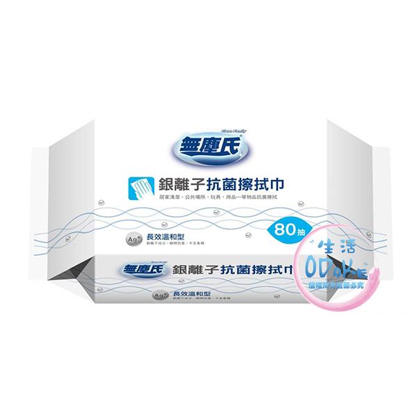 無塵氏 銀離子抗菌擦拭巾 (80抽/包) Ag+ 銀離子 抗菌 濕巾 濕紙巾 台灣製【生活ODOKE】