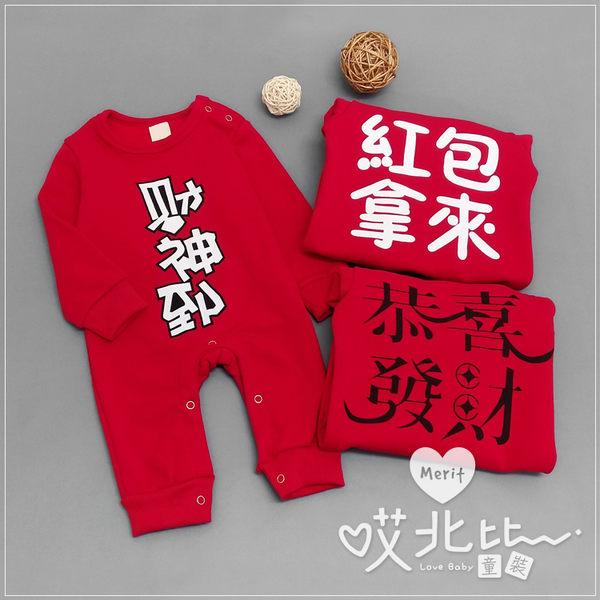 刷毛 新年喜氣包屁衣 多款 保暖 恭喜發財 財神到 紅包拿來 兔裝 過年 新衣 寶寶 連身衣 童裝