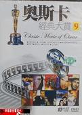 【停看聽音響唱片】【DVD】奧斯卡經典大賞9