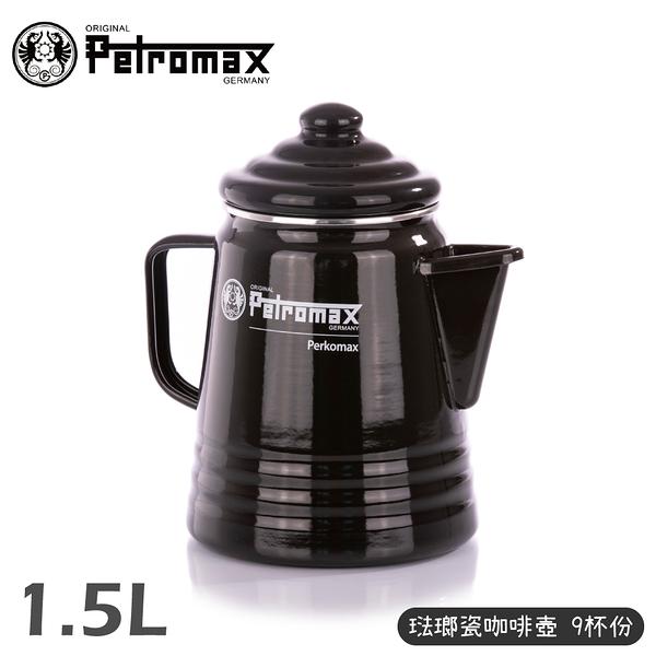 【Petromax 德國 琺瑯瓷咖啡壺 9杯份 1.5L《黑》】per-9-s/行動摩卡壺/琺琅壺/電磁爐可用