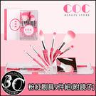 韓國 Coringco 粉紅 刷具 9件組 (附鏡子) 開盒式 蜜粉刷 粉底刷 眼影刷 眉刷 甘仔店3C配件