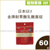 寵物家族-日本GEX 金牌耐胃酸乳酸菌錠60錠