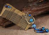 古風梳子  中國風綠檀木梳復古檀木女生生日禮物盒裝掛件 艾尚旗艦店