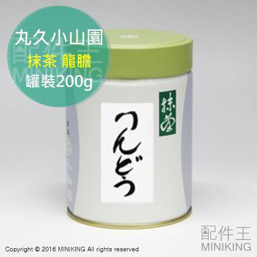 【配件王】日本代購 丸久小山園 抹茶粉 龍膽 罐裝 200g 食品 烘焙 製菓用