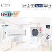 萬士益冷氣 《MAS-90MV/RA-90MV》16~18坪變頻冷暖一對一 能源效率1級9*下單前先確認是否有貨