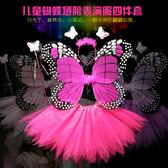 萬聖節服裝 兒童舞蹈服演出服裝扮道具蝴蝶翅膀紗裙