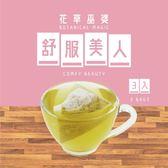 【花草巫婆】舒服美人3入 (2.1±3%g)/花茶/花草茶-CH11NDA211
