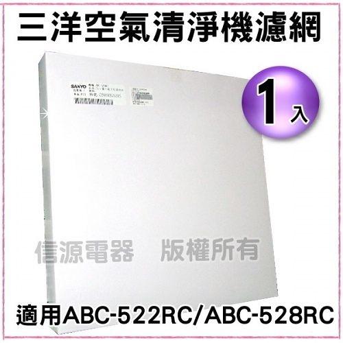 【信源】SANYO 三洋空氣清淨機專用濾網《CAFT522/CAFT-522》*適用ABC522RC/528RC*免運費*