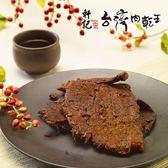 軒記-台灣肉乾王.875E蔥爆豬肉片(160g/包,共兩包)﹍愛食網