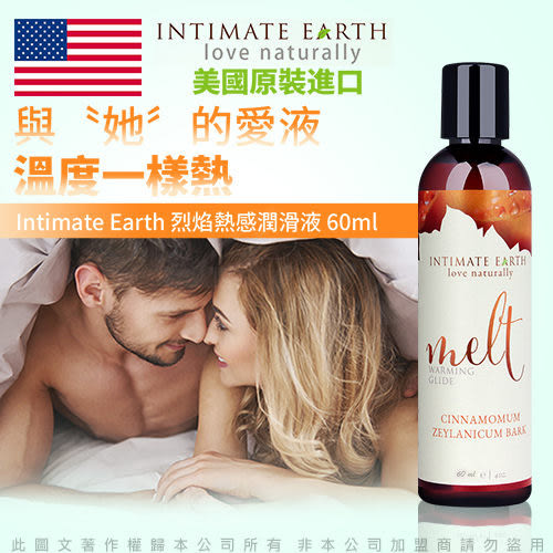 潤滑液 情趣用品潤滑液 美國Intimate-Earth Melt 冰融熱感潤滑液-肉桂&生薑 60ml +潤滑液1包