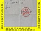 二手書博民逛書店罕見廣東平遠著名醫學教授王瑞獻檔案一份!Y104264