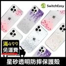 SwitchEasy iPhone 12 Pro Max/Mini 防摔保護殼 亮粉透明殼 背蓋 手機殼 軟殼 防摔殼