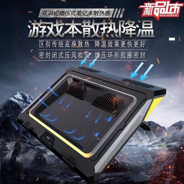 IETS游戲本筆記本散熱器暗影精靈外星人17寸15.6戴爾G7游匣G3拯救者y7000p壓風式散熱器電腦 陽光好物