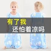 睡袋嬰兒純棉紗布春夏季薄款春秋防踢被新生兒童寶寶背心空調『小淇嚴選』