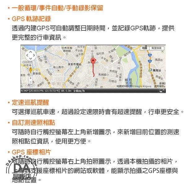 《DA量販店》送16G記憶卡 Mio MiVue 618 高感光 GPS 行車記錄器 測速照相 雙預警(W08-145)