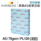 PAPERLINE PL120 淺藍色彩色影印紙 A5 70g (單包裝)