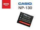 CASIO NP-130 副廠電池