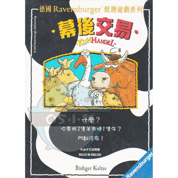 幕後交易(動物拍賣大會) 中文版 新天鵝堡德國桌上遊戲  (OS小舖)