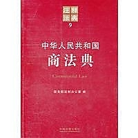 簡體書-十日到貨 R3Y【中華人民共和國商法典——註釋法典9】 9787509333433 中國法制出版社