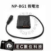 【EC數位】SONY NP-BG1 假電池 DK-1G 電池匣 適用 DSC H3 H7 H9 H10 相機