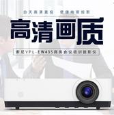 迷你投影儀 投影儀VPL-EW435家用投影機高清1080P商務辦公培訓無線wifi 免運 SP裝飾界