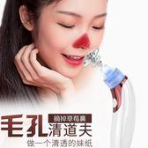 潔面神器-吸黑頭儀器電動毛孔清潔器美容潔面儀機去黑頭神器導出儀粉刺儀器【店慶八八折】