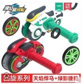 兒童玩具 靈動創想魔幻旋風輪摩托車兒童男孩飛輪新款夢幻陀風火輪陀螺玩具 城市科技DF