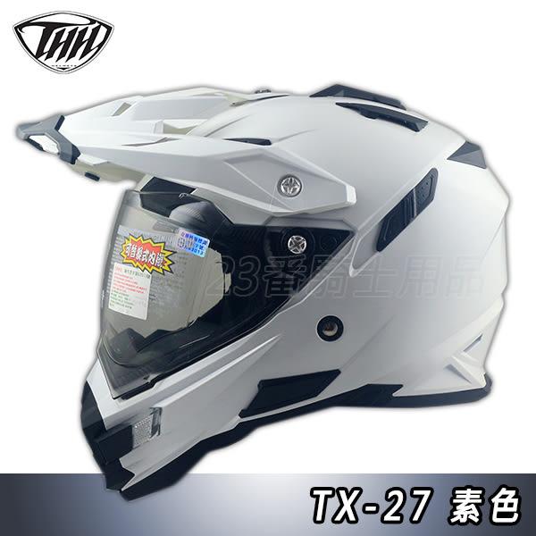 【THH TX 27A+ TX-27A+ 素色 珍珠白 全罩 越野帽 安全帽 內藏墨片】免運費、加贈好禮