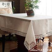 田園白格子水溶花邊 布藝餐桌布 茶幾蓋布 鋼琴巾 電視蓋布艾美時尚衣櫥