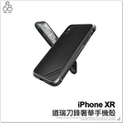 X-doria 刀鋒 iPhone XR 6.1吋 奢華 手機殼 防摔 纖維 卡夢 鋁合金 紳士 道瑞保護套