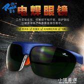 電焊眼鏡焊工專用護眼燒電焊防沖擊防強光氬弧焊透明護目鏡防電弧『小淇嚴選』