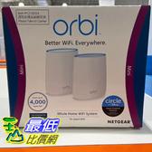 [COSCO代購] C1218354 Netgear Orbi 高效能路由器 無線網路分享器 AC2200三頻網狀WiFi延伸系統 (RBK22)