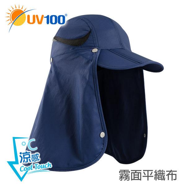 UV100 摺疊護頸遮陽帽