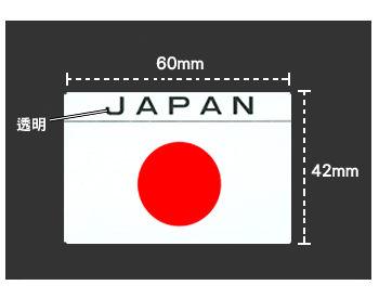 【愛車族購物網】JAPAN日本國旗貼紙 60×42mm