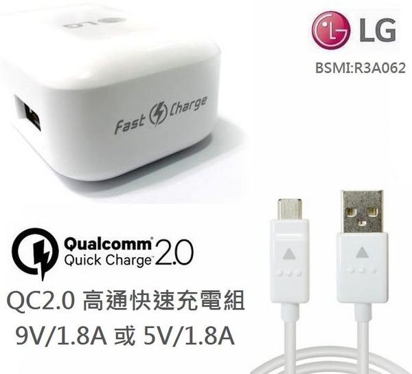 【免運費】LG 極速充電組 9V/1.8A【原廠旅充頭+原廠傳輸線】高通QC2.0 G3 G4 V10 H968 H818 H815T F510 G4C Beat