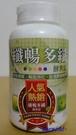 纖暢多纖酵素錠-180錠/瓶(購買3瓶享...
