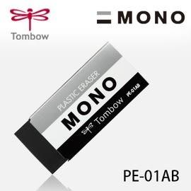 日本原裝 TOMBOW 蜻蜓牌 MONO PE-01AB 極黑橡皮擦 小 /個