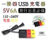【coni shop】Earldom ES-LC8一接四USB充電器 5V6A 快充 排插 旅充 延長線 USB HUB
