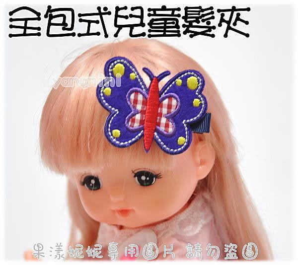 果漾妮妮 全包式紫色蝴蝶刺繡髮夾/嬰兒 幼兒髮飾批發/兒童髮飾/瀏海夾/邊夾-【H7561】