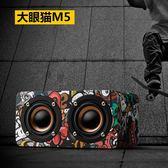 藍芽喇叭M5木質雙喇叭無線音響4.0手機插卡便攜戶外迷你低音炮