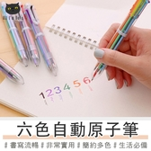六色自動原子筆 多色原子筆 圓珠筆 六色筆 原子筆 彩色筆【Z201029】